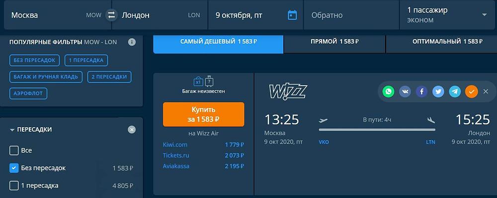 wizz air из Москвы в Лондон в октябре 2020 года - самобытно по миру