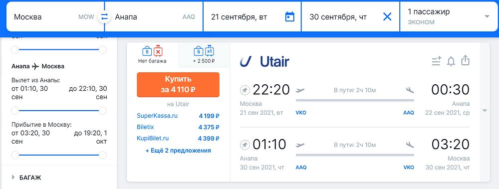 рейс Ютэир из Москвы в Анапу и обратно в сентябре 2021