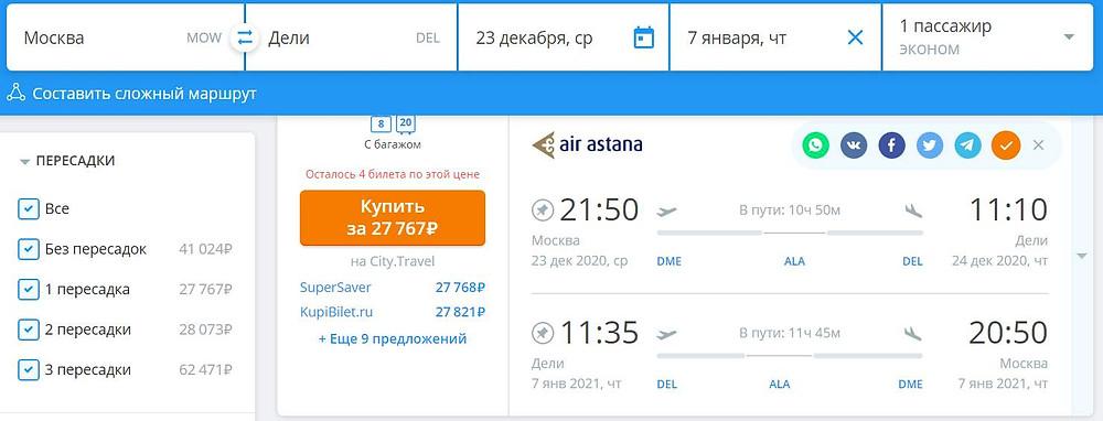 из Москвы в Дели на Новый Год Air Astana - самобытно по миру