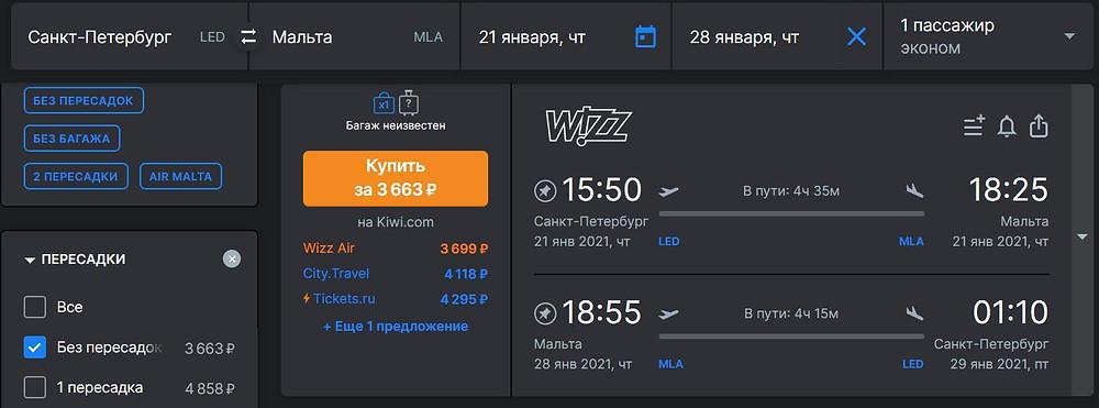 Wizz air из Питера на Мальту в январе 2021 - самобытно по миру