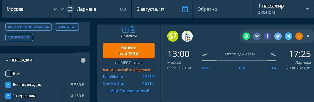 S7 из Москвы на Кипр или Крит в августе 2020 - самобытно по миру