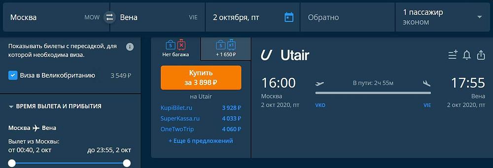 Utair из Москвы в Вену в октябре 2020 - самобытно по миру