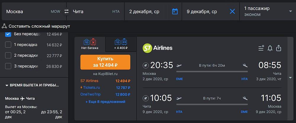 S7 из Москвы в Читу и обратно в декабре - самобытно по миру