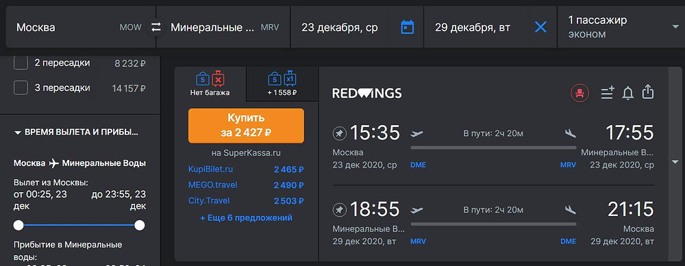 Red Wings из Москвы в Минеральные Воды в декабре 2020
