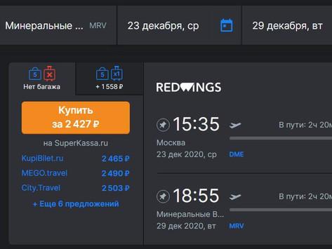 Прямые рейсы из Москвы в Минеральные Воды и обратно от 2400 рублей