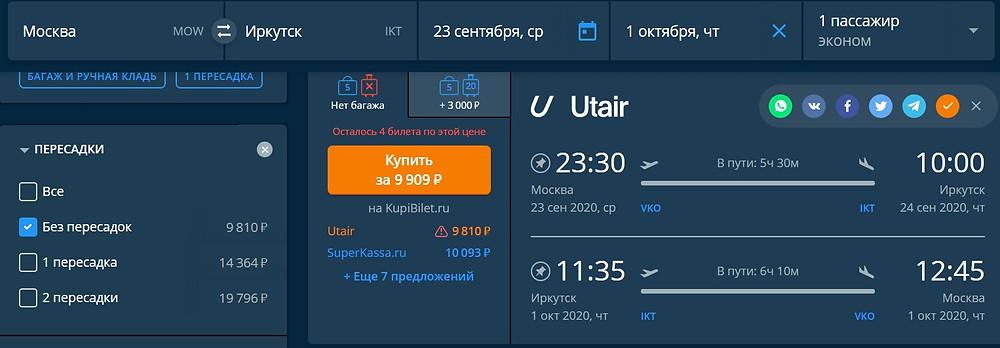 Utair из Москвы в Иркутск и обратно в сентябре - самобытно по миру