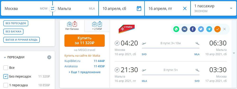 Air Malta из Москвы на Мальту в апреле 2021 - самобытно по миру