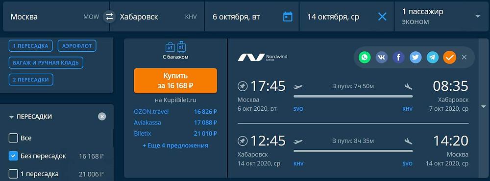 Nordwind из Москвы в Хабаровск в октябре 2020 года - самобытно по миру