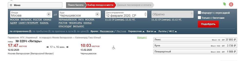 Как дешево самостоятельно добраться в Вильнюс на поезде Янтарь