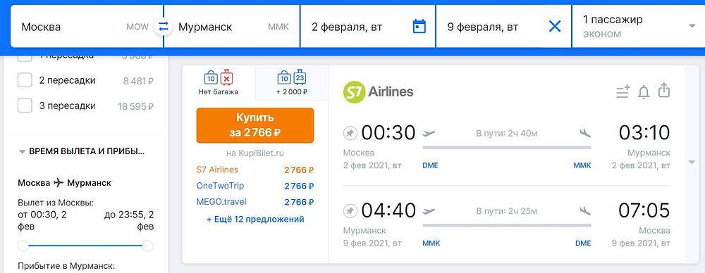 S7 из Москвы в Мурманск и обратно в феврале - самобытно по миру