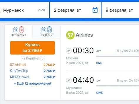 Прямые рейсы из Москвы и Санкт-Петербурга в Мурманск от 2700 рублей в обе стороны