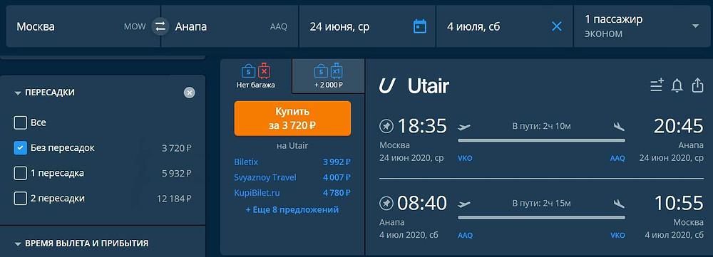Utair из Москвы в Анапу летом 2020 - самобытно по миру