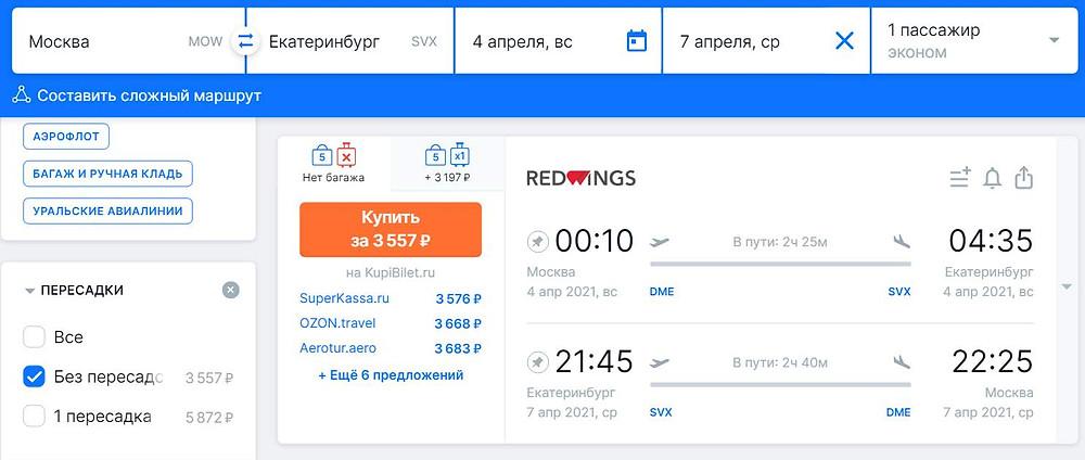 Red Wings из Москвы в Екатеринбург в апреле - самобытно по миру