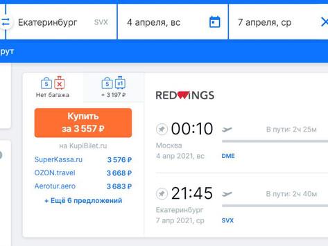 Прямые рейсы из Москвы в Екатеринбург от 3500 рублей в обе стороны