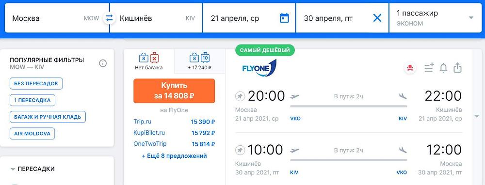 flyone из Москвы в Кишинев в апреле - самобытно по миру
