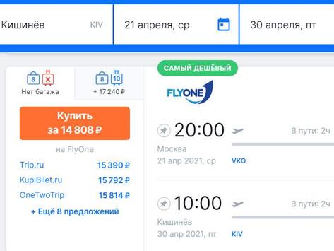 Прямые рейсы из Москвы в Кишинев от 12000 рублей за билет в обе стороны