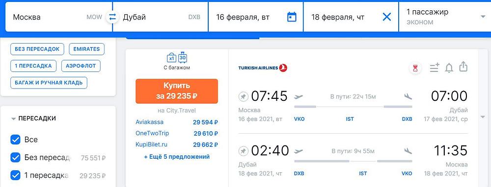 Turkish airlines из Москвы в Дубай и обратно в феврале 2021