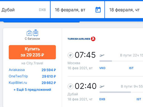 Рейсы из Москвы в Дубай и обратно от 23000 рублей