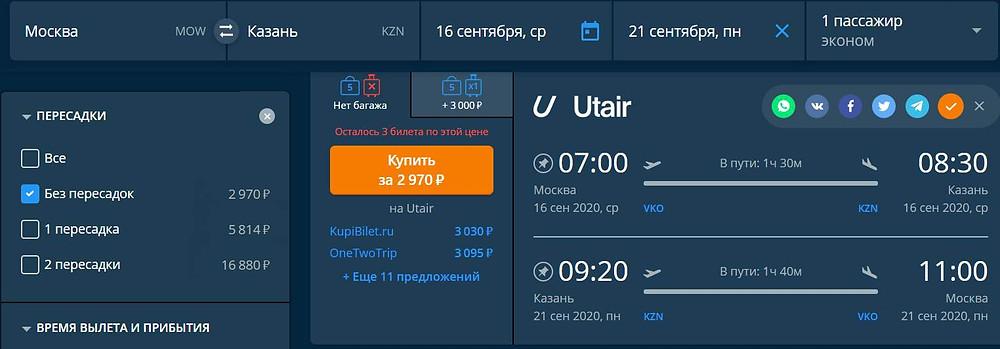 Utair из Москвы в Казань и обратно в августе