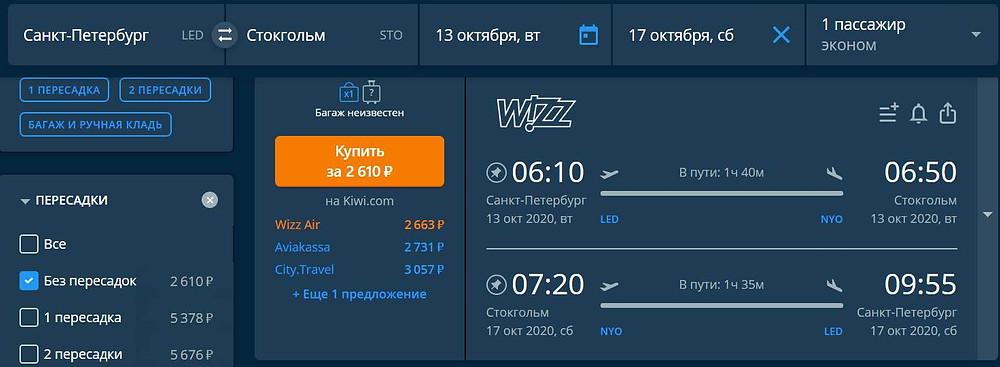 Wizz air из Питера в Стокгольм в октябре 2020 - самобытно по миру