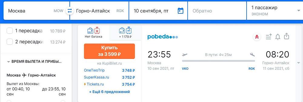 Победа из Москвы в Горно-Алтайск в марте 2021 - самобытно по миру