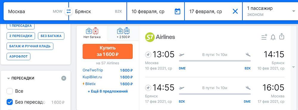 S7 из Москвы в Брянск и обратно в феврале - самобытно по миру