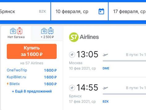 Прямые рейсы из Москвы в Брянск за 1600 рублей в обе стороны