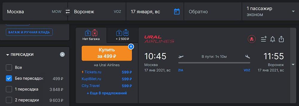 Ural airlines из Москвы в Воронеж в январе - самобытно по миру