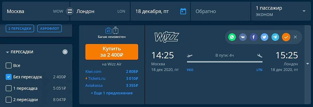 wizz air из Москвы в Лондон на Новый год 2020