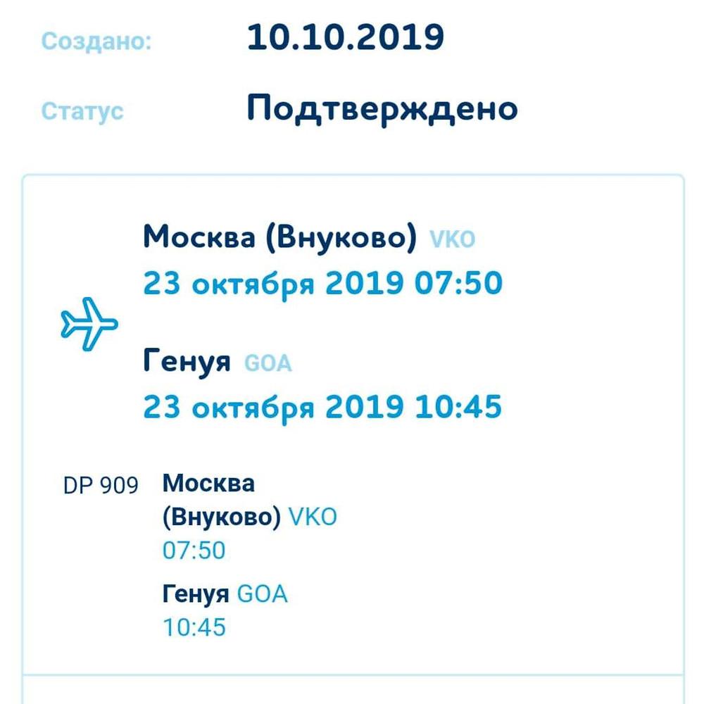 """Оплаченный билет авиакомпании """"победа"""" за 42 рубля."""