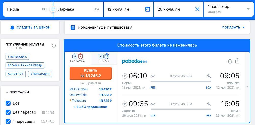 авиабилет Победы из Перми в Ларнаку в июле
