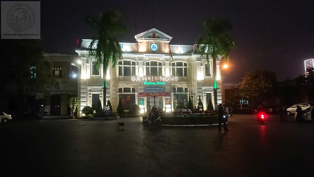 Хайфон вокзал, Вьетнам,  самобытно по миру
