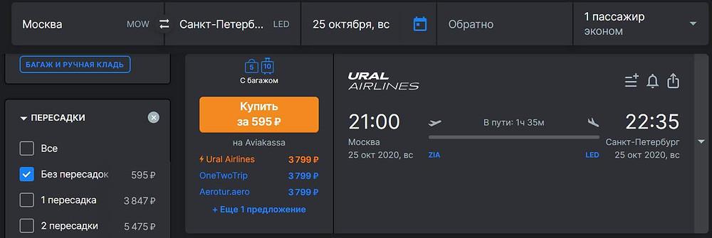 Ural airlines из Москвы в Питер в октябре 2020 - самобытно по миру