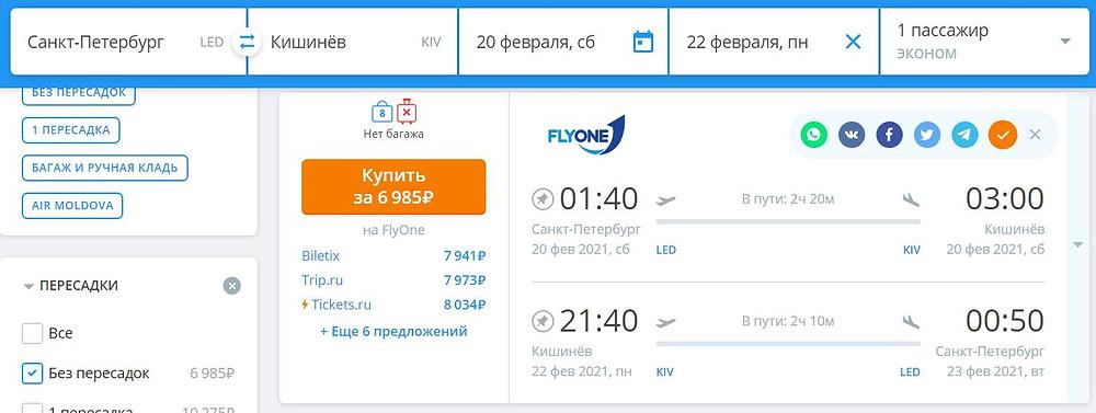 Flyone из Питера в Кишинев и обратно в феврале 2021