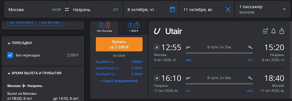Utair из Москвы в Назрань в октябре 2020