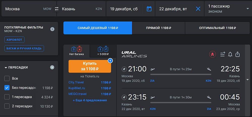 Utair из Москвы в Казань и обратно в декабре 2020 - самобытно по миру
