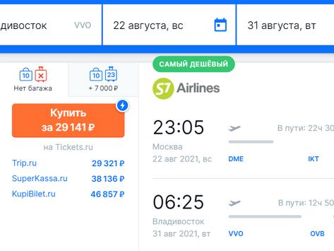 Рейсы во Владивосток из Москвы от 22000 рублей в обе стороны