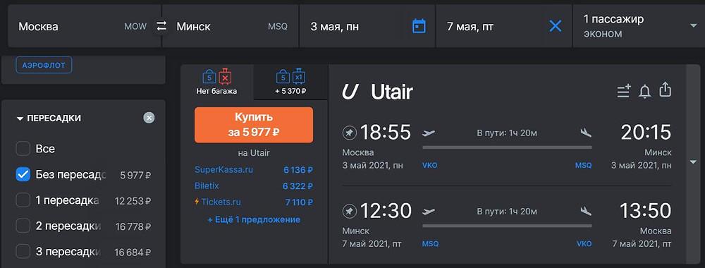 Utair из Москвы в Минск и обратно в мае 2021 - самобытно по миру