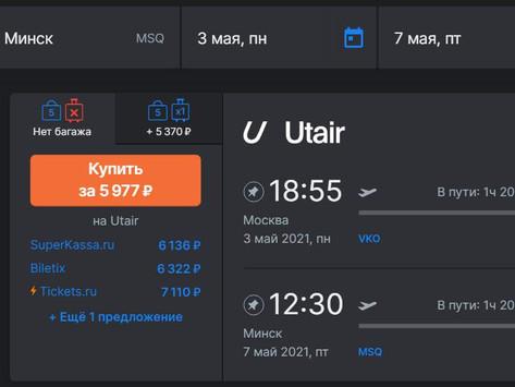 Прямые рейсы из Москвы в Минск за 6000 рублей в обе стороны