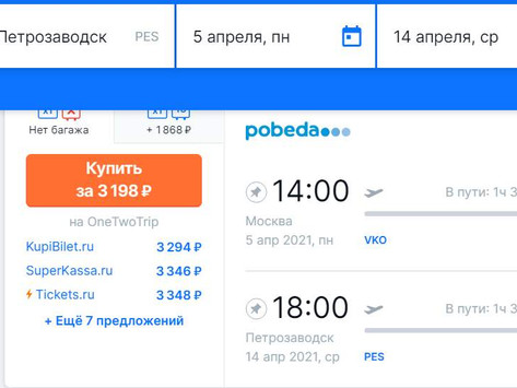 Прямые рейсы из Москвы в Карелию и обратно от 3000 рублей