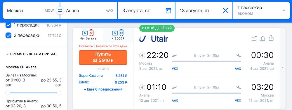 рейс Utair из Москвы в Анапу и обратно в августе - самобытно по миру