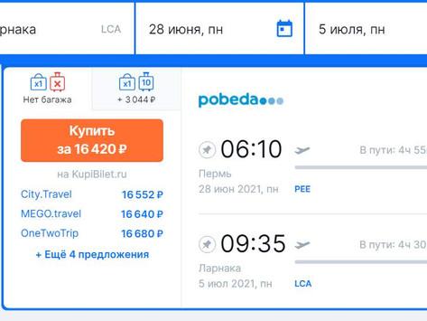 Прямые рейсы из Перми на Кипр от 16500 рублей в обе стороны