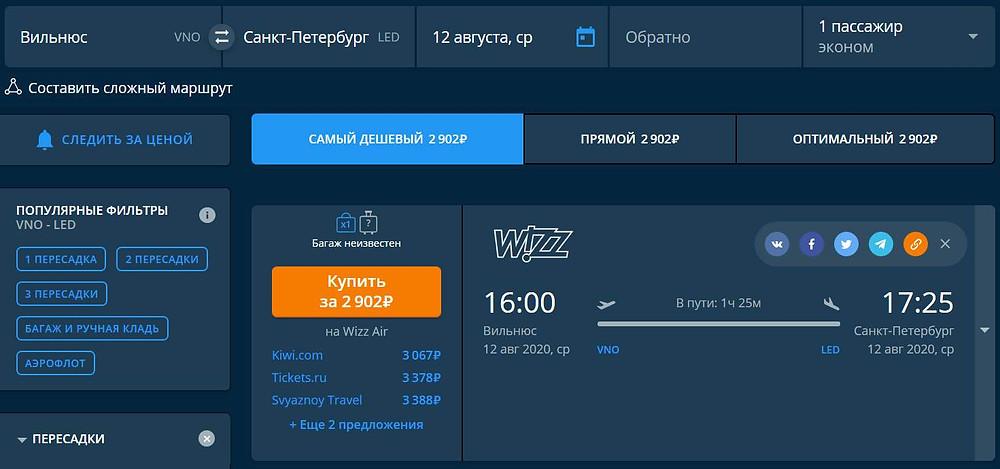 Wizz air из Вильнюса в Питер в августе