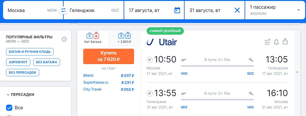 прямой рейс из Москвы в Геленджик в августе 2021 - самобытно по миру