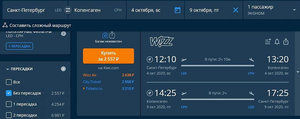 Wizz air из Питера в Копенгаген в октябре 2020 года - самобытно по миру
