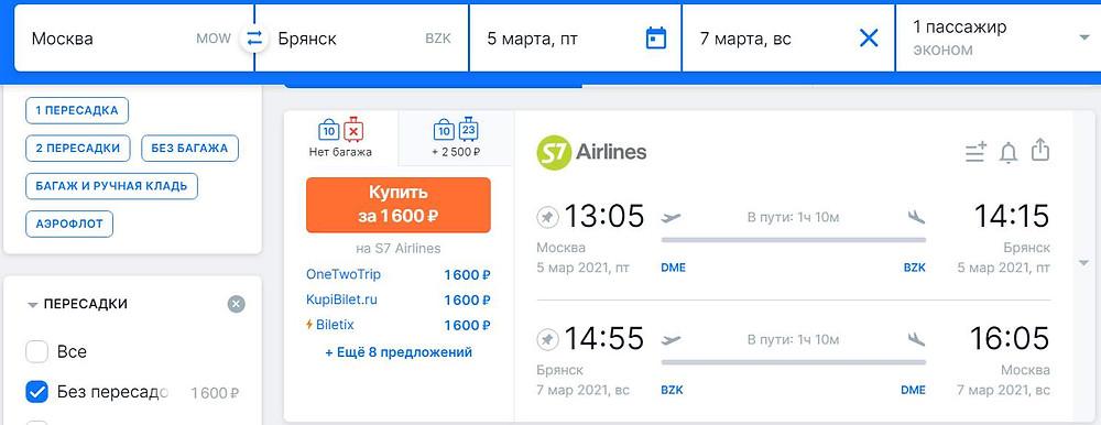 S7 из Москвы в Брянск и обратно в марте 2021 - самобытно по миру