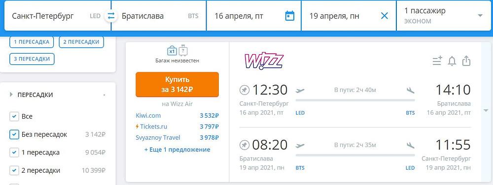 Wizz air из Питера в Братиславу в апреле 2021 - самобытно по миру