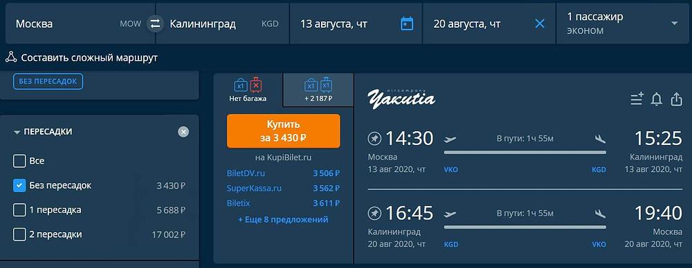 авиакомпания Якутия из Москвы в Калининград и обратно в августе 2020 года