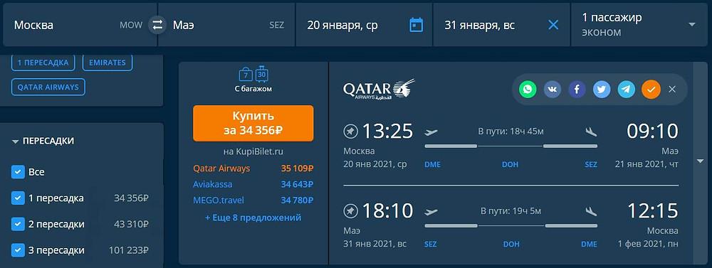 Qatar airways из Москвы в Маэ в январе 2021 - самобытно по миру