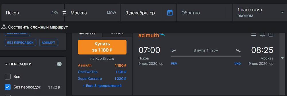 Азимут из Пскова в Москву в декабре 2020 - самобытно по миру